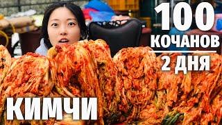 ВОЗВРАЩЕНИЕ КИМЧИ! Кореянка готовит 100 КОЧАНОВ КИМЧИ на год!
