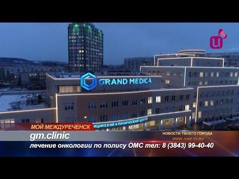 Нет онкологии. Операция бесплатно по ОМС в Гранд Медика