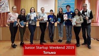 Видео JSW 2019 в Тотьме и Бабушкино