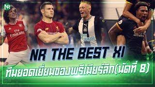 NR The Best XI : ทีมยอดเยี่ยมประจำสัปดาห์ของพรีเมียร์ลีกในนัดที่ 8 !