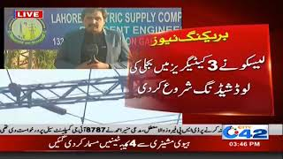 New Load Shedding Schedule Announced In Lahore | City 42