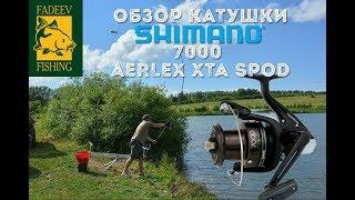 Катушки shimano aerlex xta 8000