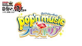4thKAC「pop'n Music ラピストリア」決勝ラウンド