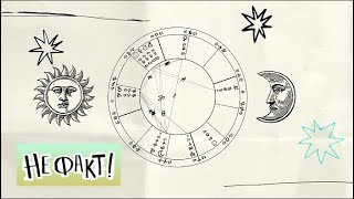 Звездная болезнь. Астрология. Гороскопы...