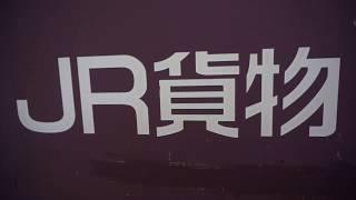 JR貨物を買ってみる山梨県昇仙峡、甲州屋から
