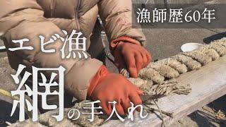 【沖島 もんて便り】エビ漁の綱の手入れ
