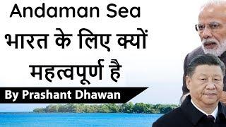 Andaman Sea भारत के लिए क्यों महत्वपूर्ण है Current Affairs 2019 #UPSC