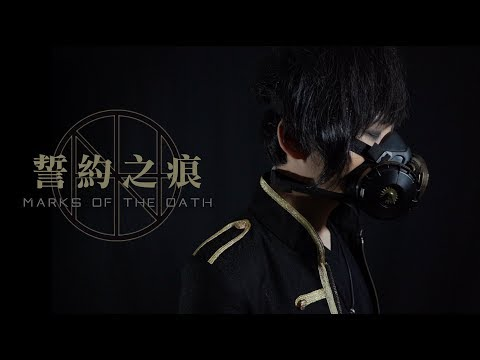 【Music Video trailer】Ring / 誓約之痕 Marks of the oath