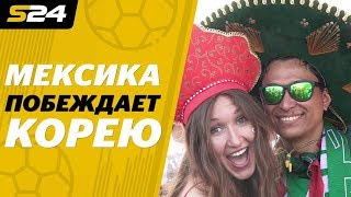 Мексика - Южная Корея 2-1| Sport24
