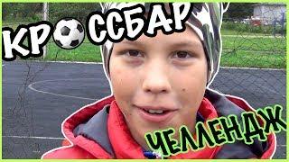 Футбольный челлендж \\ КРОССБАР С НАКАЗАНИЯМИ