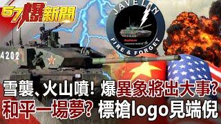 【57爆新聞】雪襲、火山噴! 爆異象將出大事? 「和平」一場夢? 標槍logo見端倪