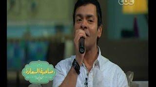 #صاحبةالسعادة | محمد محيي يقوم بغناء الأغنية التي اعترض عليها الجميع بما فيهم محمد منير