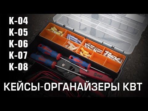 Кейсы-органайзеры КВТ. К-04, К-05, К-06, К-07, К-08