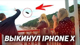 ФОКУСНИК ВЫКИНУЛ IPHONE X В РЕКУ | ПРАНК НАД ПРОХОЖИМИ | Magic Five