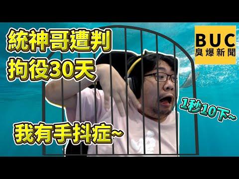 國動看守所裡開實況??拘役30天要不要上訴?