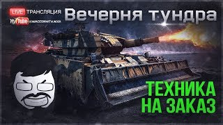 ТЕХНИКА НА ЗАКАЗ! | War Thunder