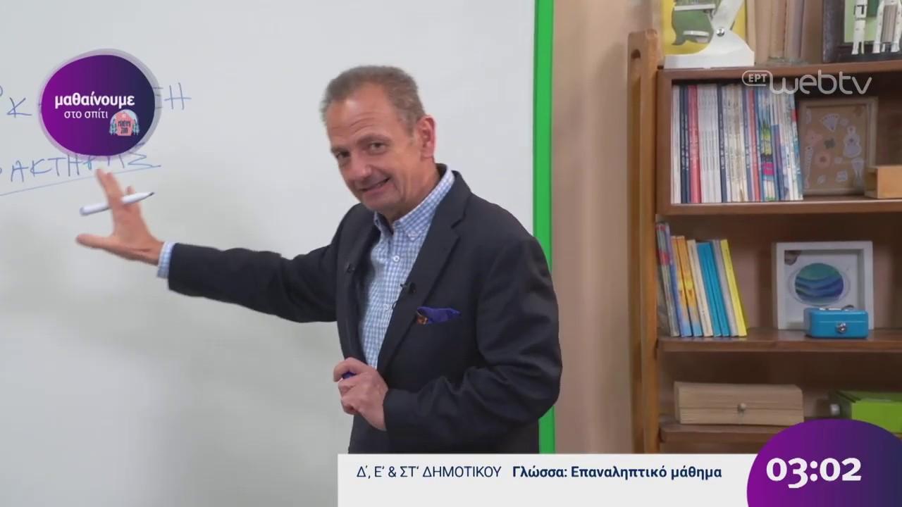 Μαθαίνουμε στο Σπίτι (1ο επεισόδιο ) – Γλώσσα Δ, Ε και ΣΤ Δημοτικού | 30/03/2020 | ΕΡΤ