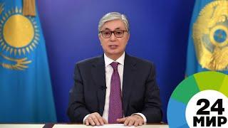 Досрочные выборы президента Казахстана пройдут 9 июня - МИР 24