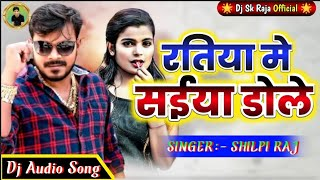 Shilpi Raj Ke Gana 2021 New Bhojpuri Dj Remix Song