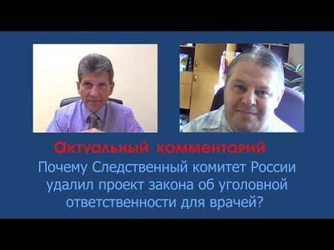 Почему Следственный комитет России удалил проект закона об уголовной ответственности для врачей?