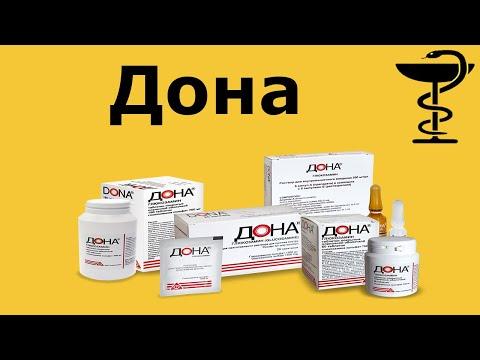 Дона - препарат для суставов | Инструкция | Цена | Лечение артрита