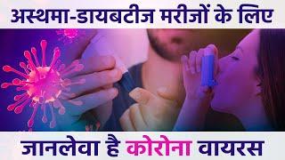 Asthma-Diabetic - Corona