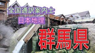 通訳案内士試験・日本地理群馬県GunmaPrefecture