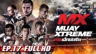 MX MUAY XTREME | EP.17 (FULL HD) | 7 ก.ค. 62 | one31
