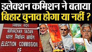 Bihar Election 2020 Guidelines By Election Commission - Download this Video in MP3, M4A, WEBM, MP4, 3GP