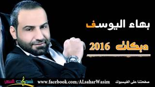 تحميل اغاني بهاء اليوسف - دبكات / Bahaa Al Yousef - dabkat 2016 MP3