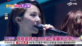 2016瘋跨年~SHE 美麗新世界│中視新聞20151231