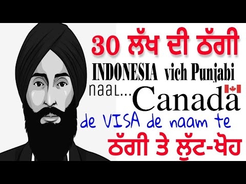Canada Migration Fraud In INDONESIA. Punjabi Guy Loose 30 LAKH RUPEES.