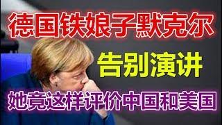 德国铁娘子默克尔告别演讲,她竟这样评价中国和美国!