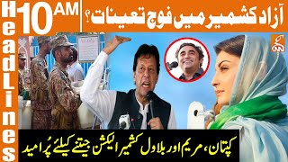 Army deployed in Azad Kashmir? News Headlines   10 AM   23 July 2021   GNN