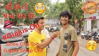 ઘી છે તો ધપા ઘપ છે - Ghee Che to Ghapa Ghap Che - VoxPop India - Gujarati Vox Pop  - Comedy Vox Pop