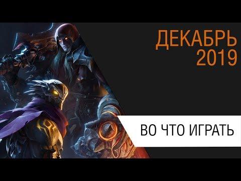Во что поиграть - Декабрь 2019 года - ТОП новых игр (ПС4 Ксбокс Оне ПК Нинтендо Свитч)