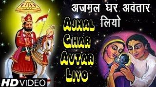 Ajmal Ghar Avtar Liyo &quot Superhit Shyam Bhajan&quot By Rajkumar Swami