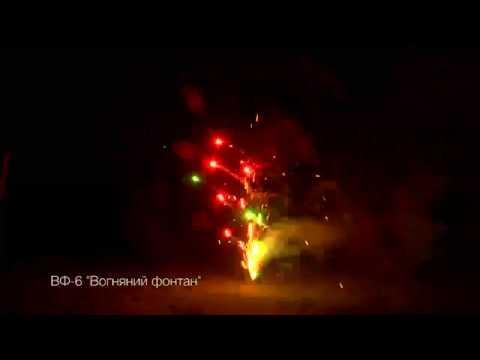 Феєрверки та спецефекти Луцьк 073 703 1000, відео 3