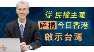 從民權主義解構今日香港啟示台灣   明居正「透視中國」【0057】SinoInsider 20191207