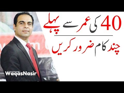 Important Things, You Should Do Before The Age Of 40s -By Qasim Ali Shah | In Urdu