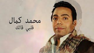 اغاني طرب MP3 محمد كمال - قلبى قالك Mohamed Kamal - Alby Qalak تحميل MP3