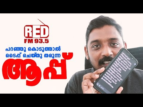 Live Transcribe App | Tech Talk | Red FM Malayalam