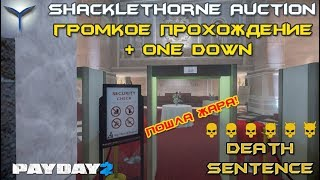 Payday 2. Как громко пройти карту Shacklethorne Auction. Death sentence. One Down.