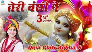 Teri Bansi Pe Beautiful Krishna Bhajan 2016 Devi Chitralekha Ji