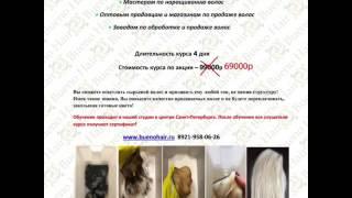 Курсы промышленного окрашивания волос.
