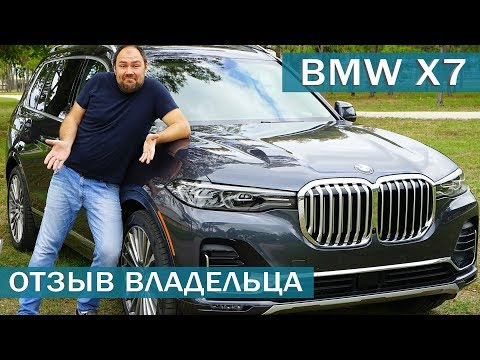 Большой тест драйв BMW X7 на дороге в живую // Сравним Ауди Мерседес Рендж Ровер Кадилак Эскалейд онлайн видео
