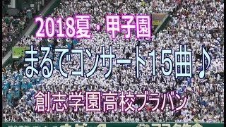 創志学園高校応援歌15曲2018夏