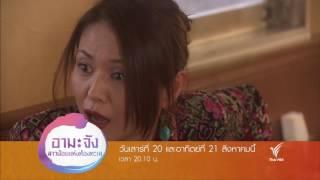 ซีรีส์ญี่ปุ่น อามะจัง สาวน้อยแห่งท้องทะเล - AmaChan : ตอนที่ 19-20