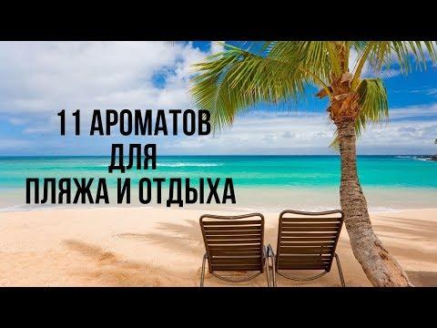 11 Ароматов для Пляжа и Отдыха