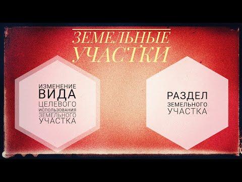 ЗЕМЕЛЬНЫЕ УЧАСТКИ. Перевод и  раздел. Новороссийск, станица Натухаевская, станица Раевская